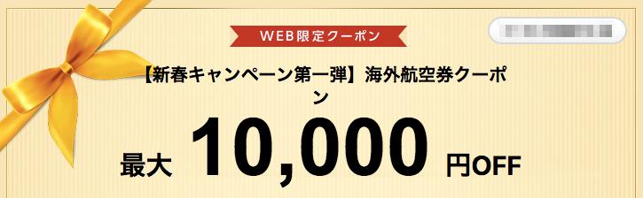 海外航空券予約が最大10,000円割引クーポン【新春キャンペーン】