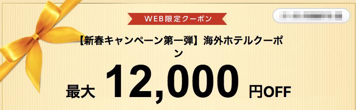 海外ホテル予約が最大12,000円割引クーポン【新春キャンペーン】