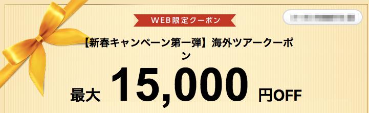 海外ツアー予約が最大15,000円割引クーポン【新春キャンペーン】