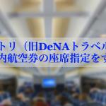 エアトリ(旧DeNAトラベル)で予約した海外・国内航空券は座席指定は可能か