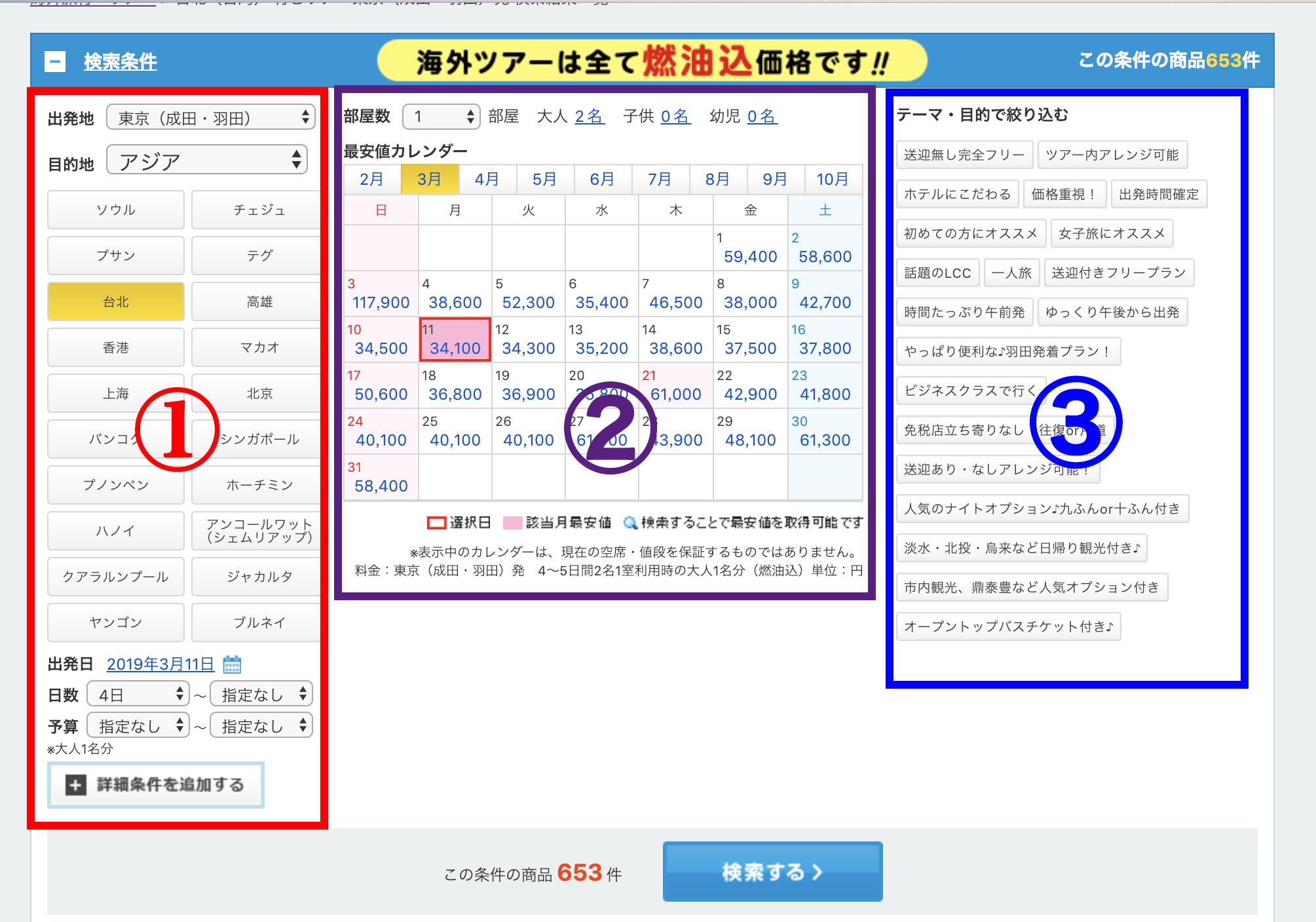 エアトリ(airtrip.jp・旧DeNAトラベル)で海外ツアー予約の日程決め