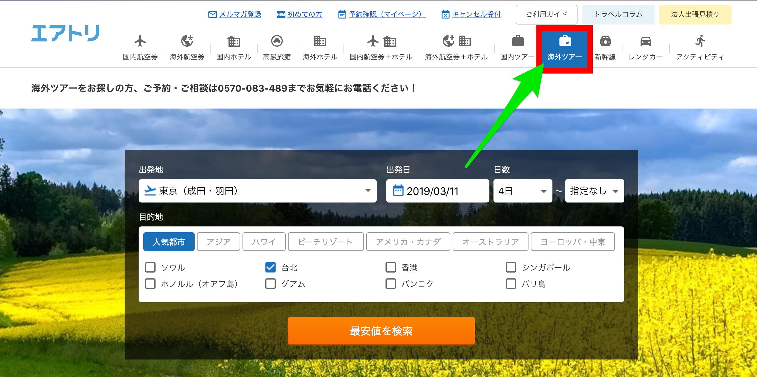 エアトリ(airtrip.jp・旧DeNAトラベル)で海外ツアー予約を実施