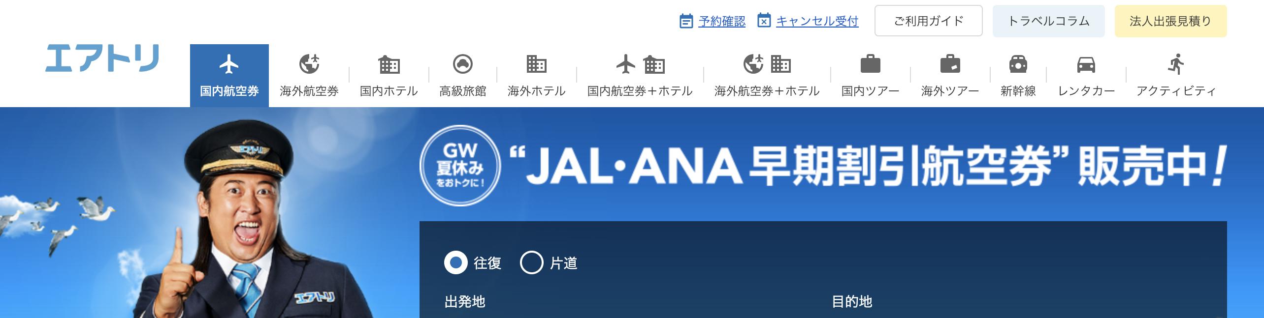 エアトリ(airtrip.jp)のトップページ