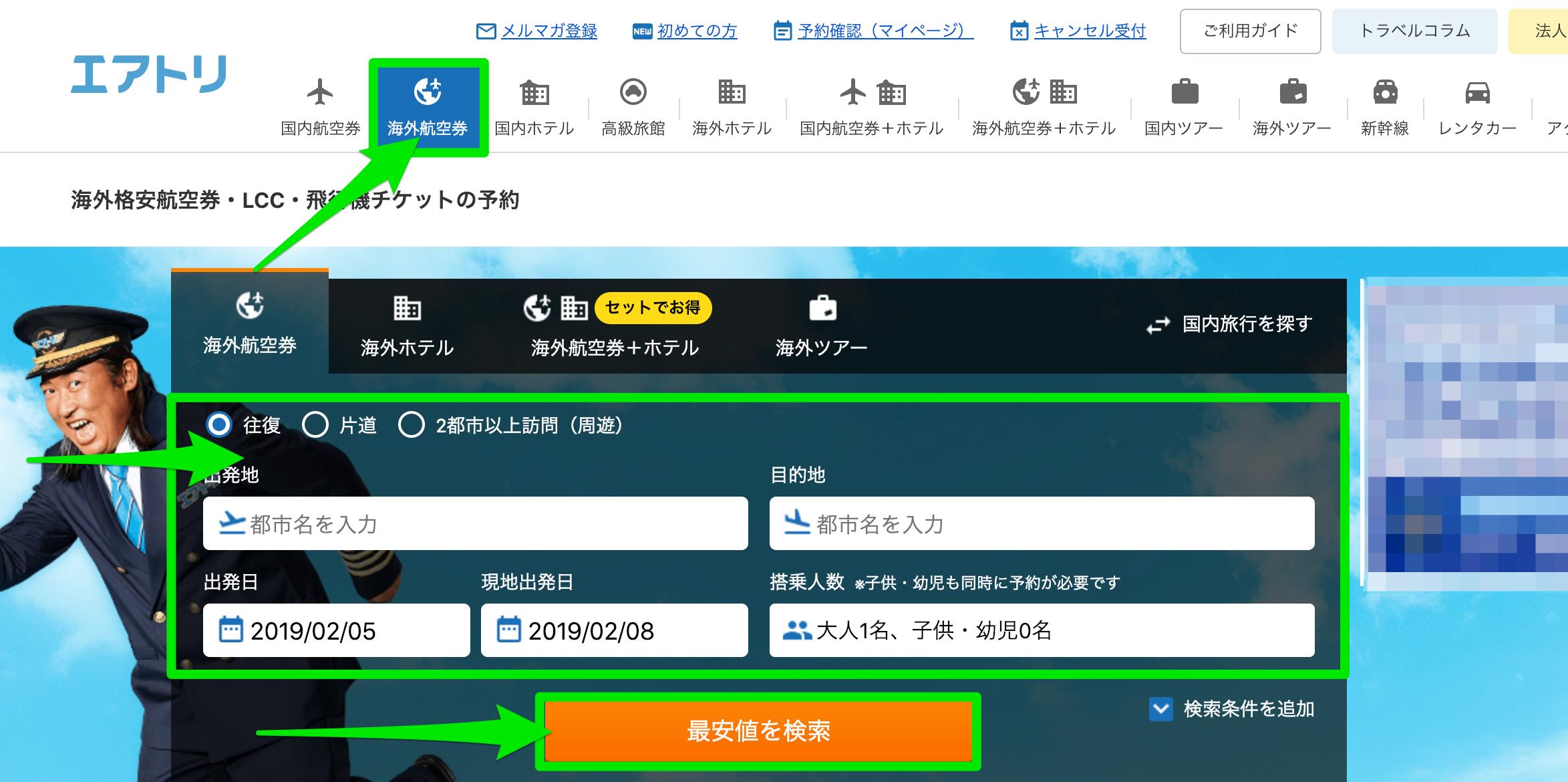 エアトリ(airtrip.jp)で海外航空券予約をする方法