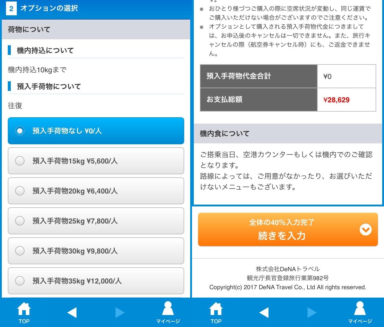 DeNAトラベルアプリの海外航空券で手荷物情報を入力