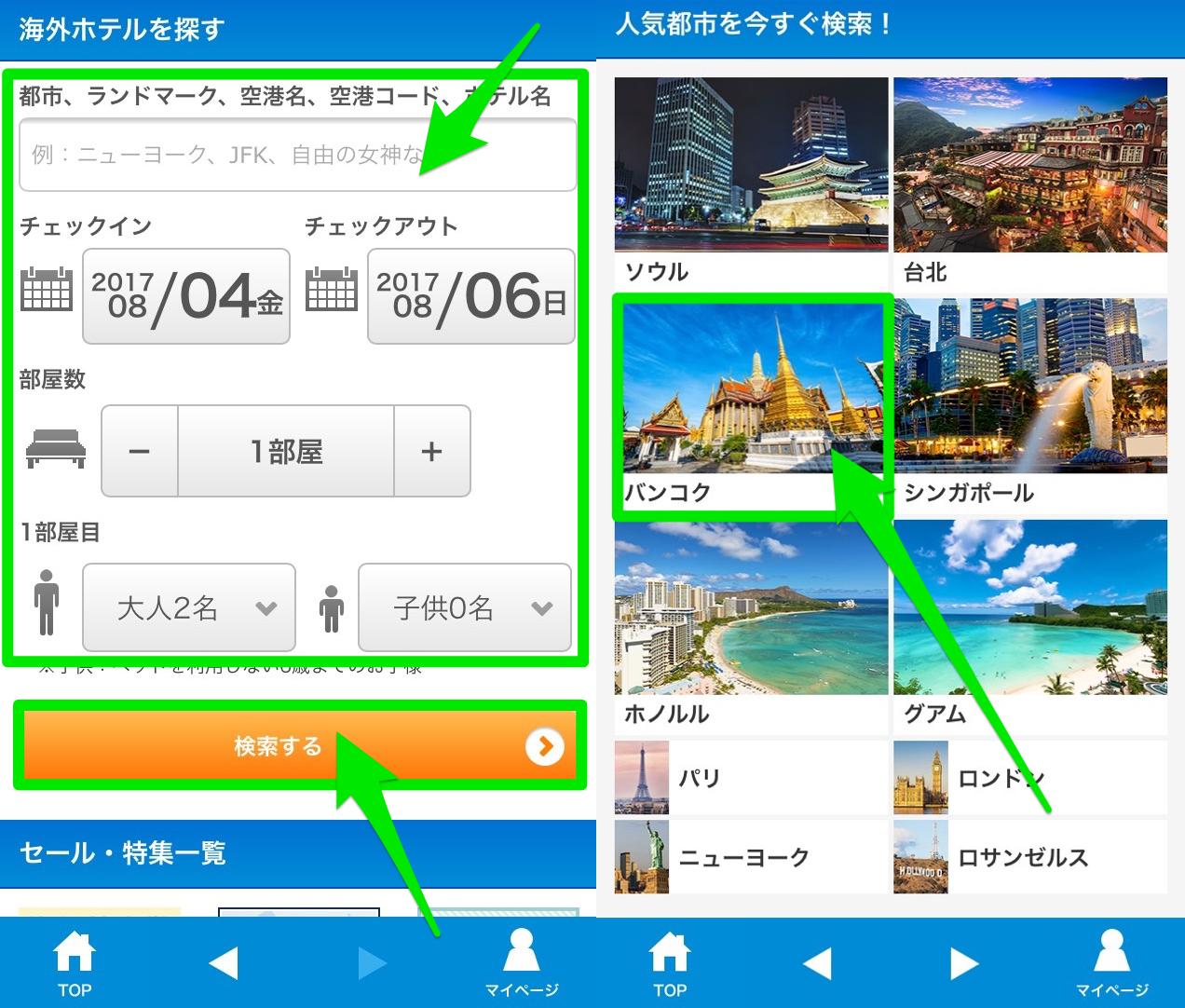 DeNAトラベルアプリで海外ホテルを検索