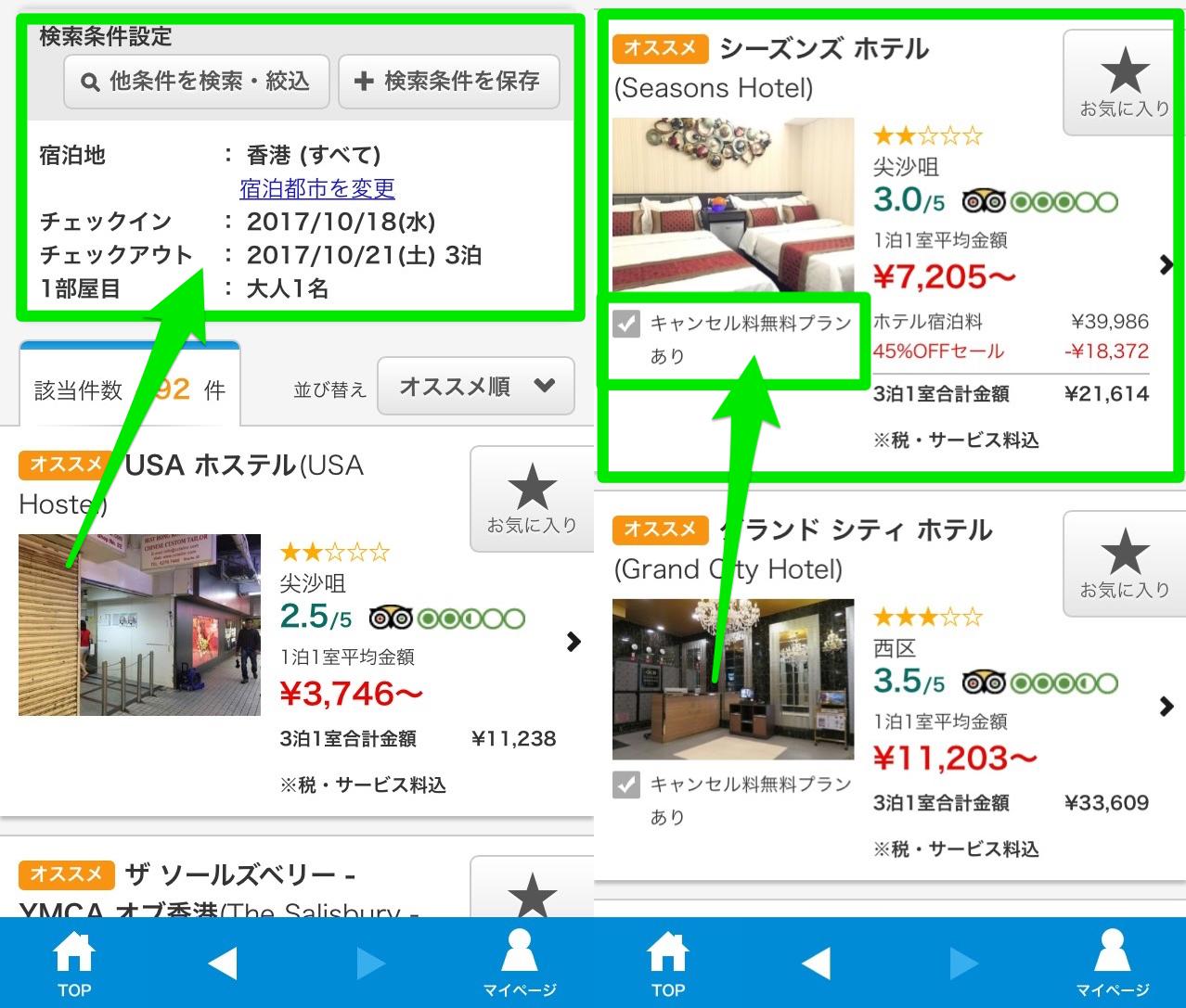 DeNAトラベルアプリで海外ホテルを選択