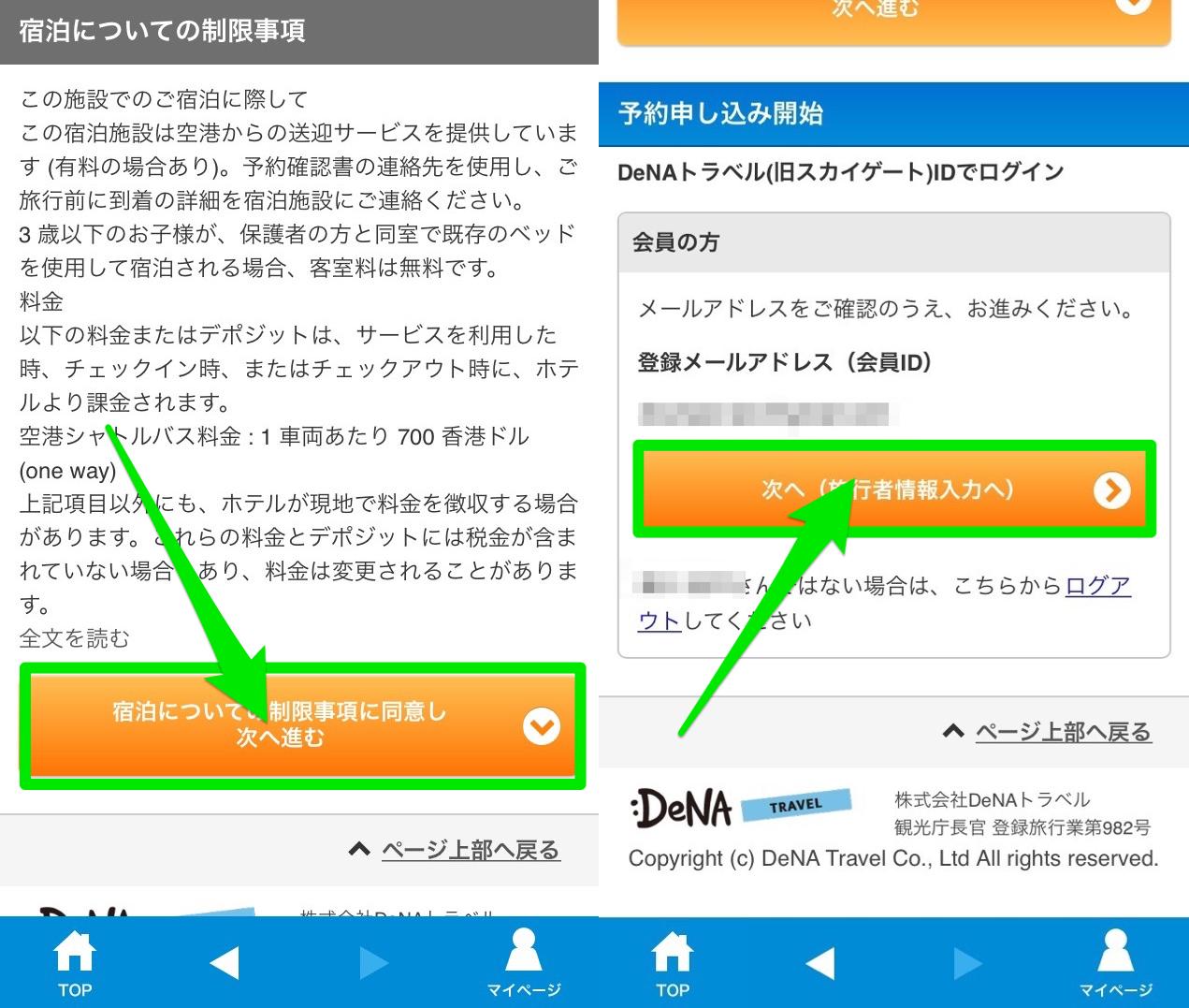 DeNAトラベルアプリの海外ホテル予約で宿泊制限事項を確認