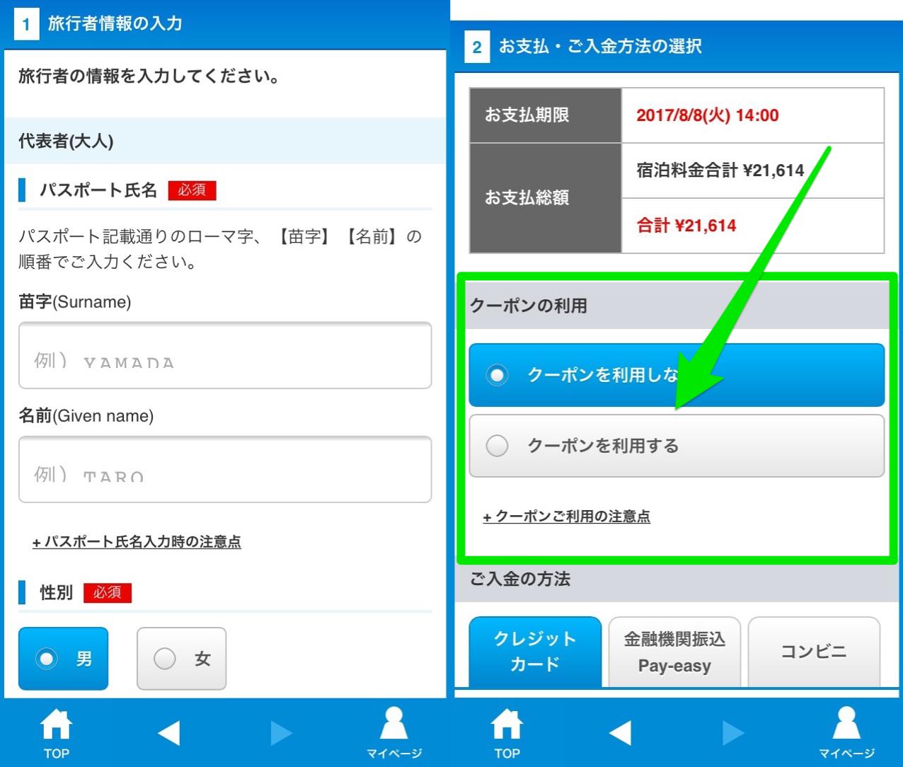 DeNAトラベルアプリの海外ホテル予約で情報を入力