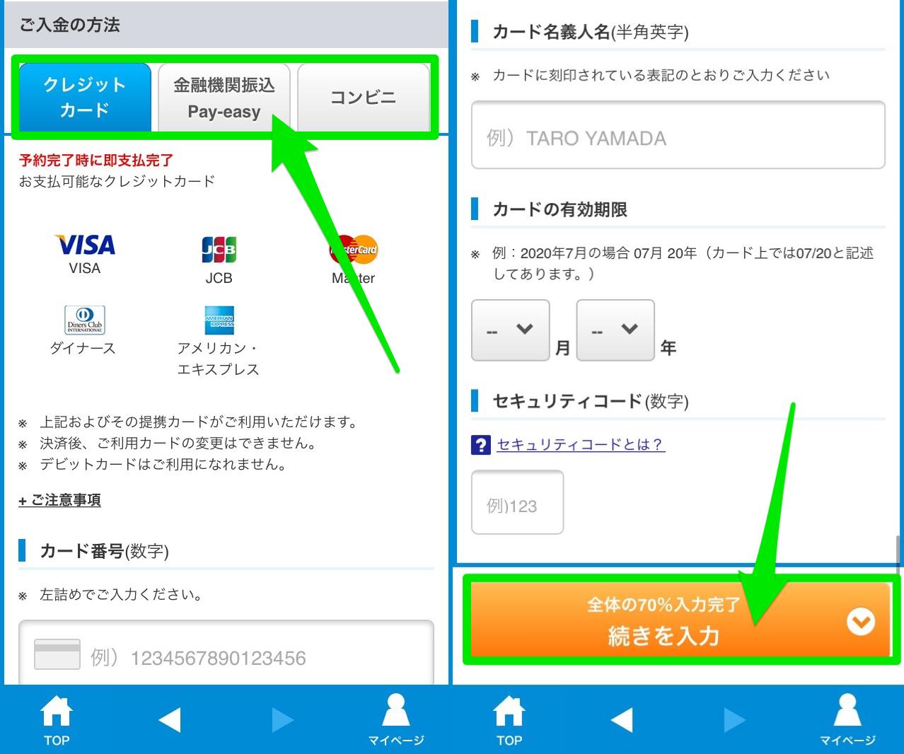 DeNAトラベルアプリの海外ホテル予約で支払い方法を入力