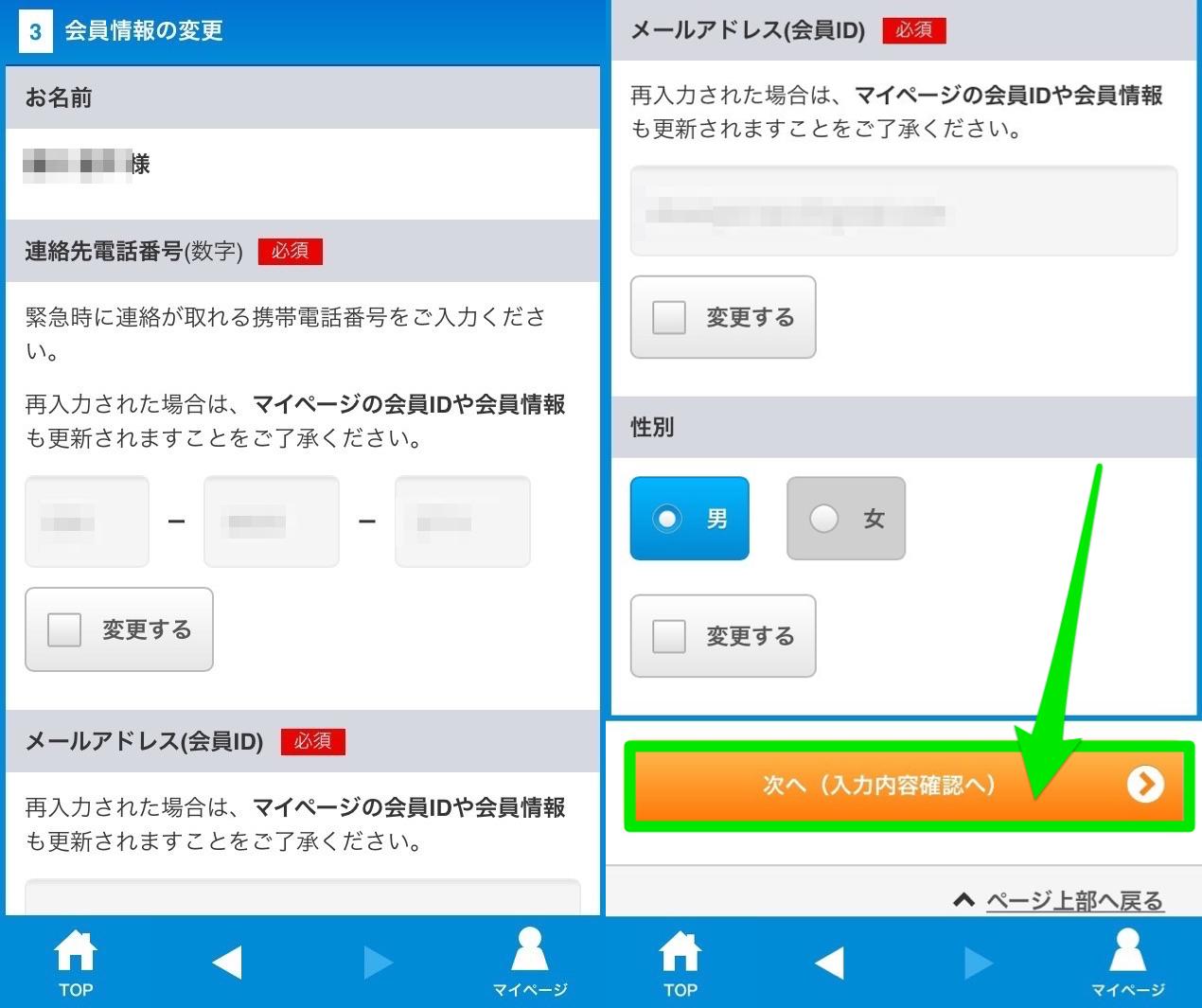 DeNAトラベルアプリの海外ホテル予約で会員情報を入力