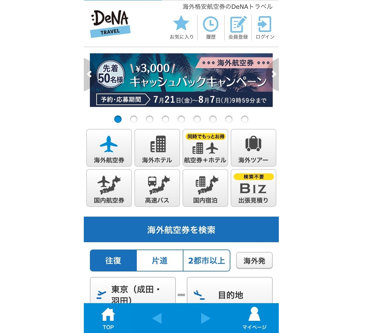 DeNAトラベルのアプリ