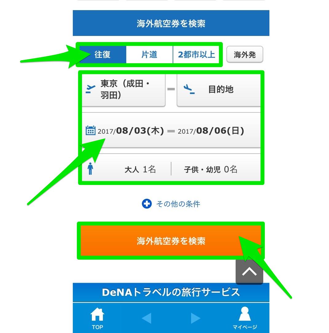 DeNAトラベルアプリで海外航空券を検索