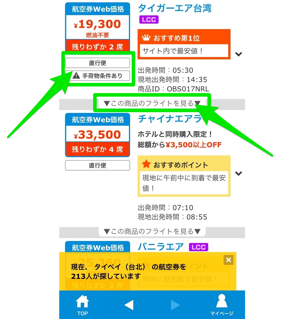 DeNAトラベルアプリで航空券を発見