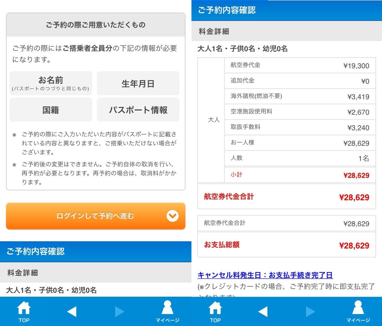 DeNAトラベルアプリで海外航空券の予約内容確認