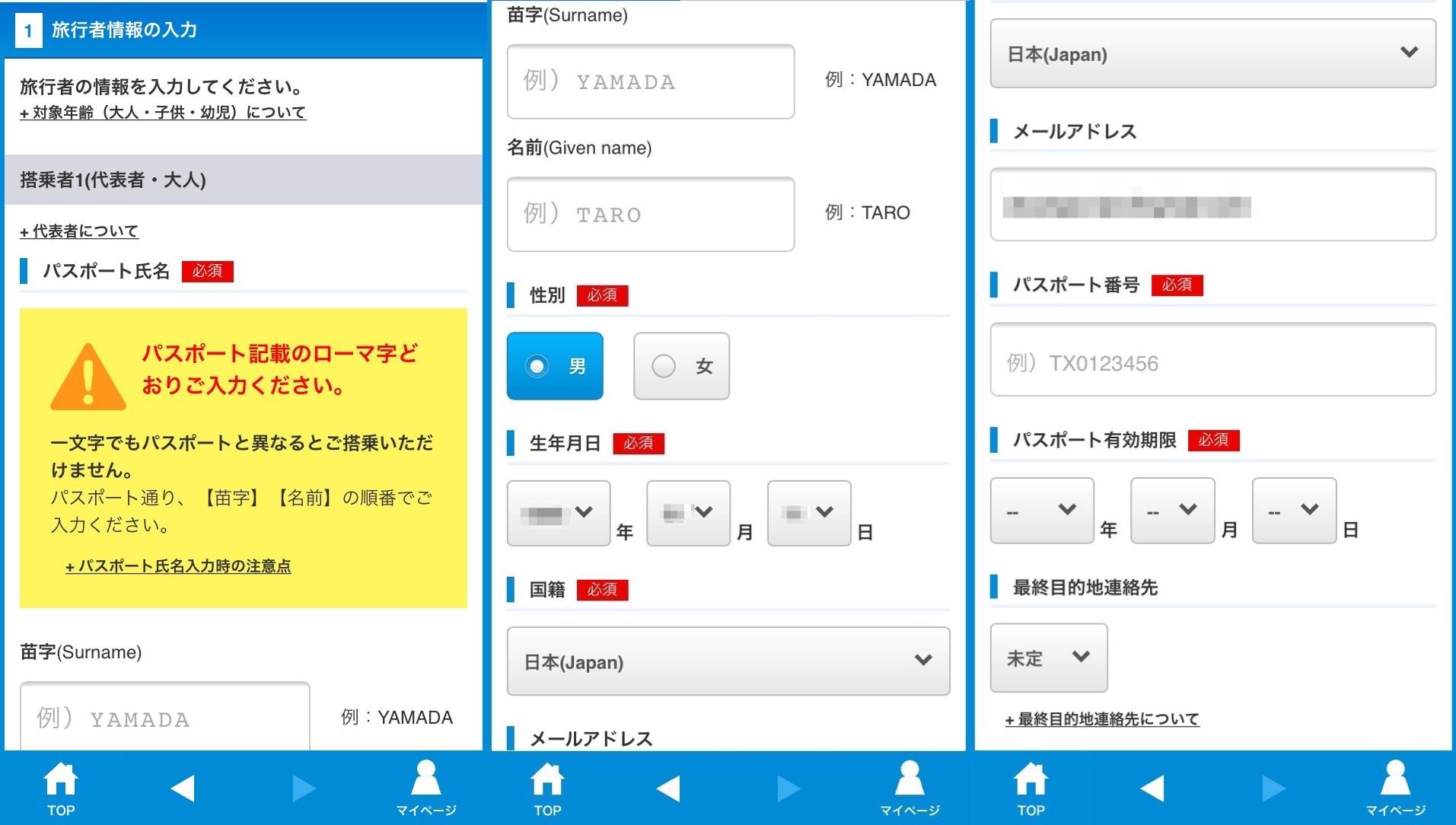 DeNAトラベルアプリで海外航空券の情報を入力