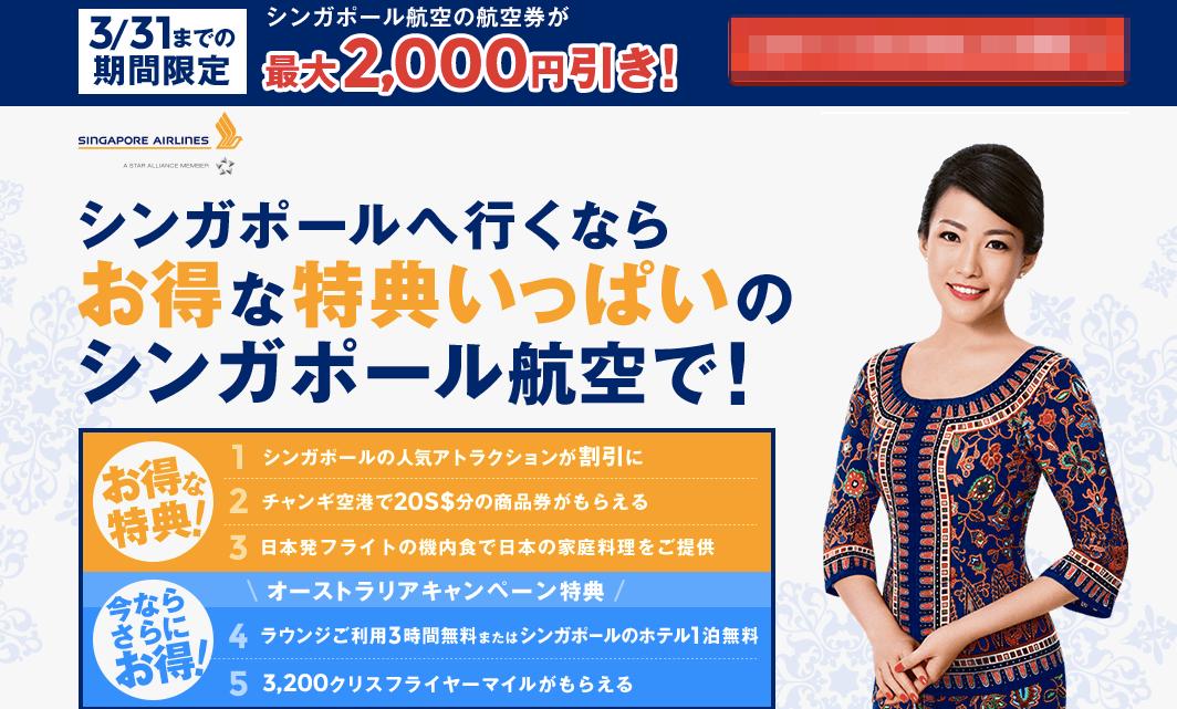 DeNAトラベルのシンガポール航空の航空券割引キャンペーン