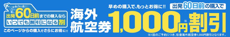 DeNAトラベルでいつでも海外航空券が1,000円割引