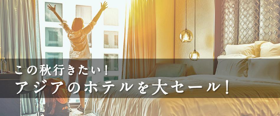 DeNAトラベルでアジアのホテルが大セール