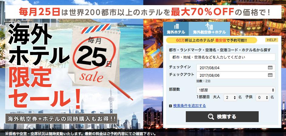 DeNAトラベルで毎月25日海外ホテル限定セール