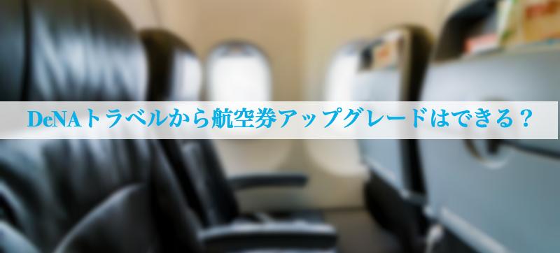 DeNAトラベルマイルで航空券をアップグレードは不可能