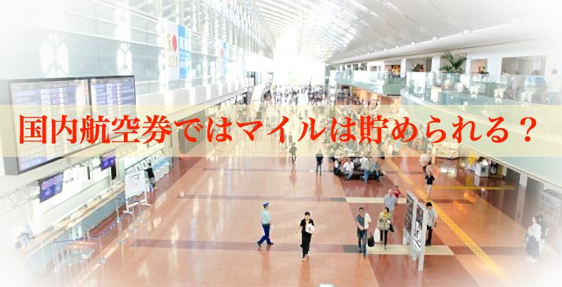 国内航空券でマイルを貯めるのは不可能
