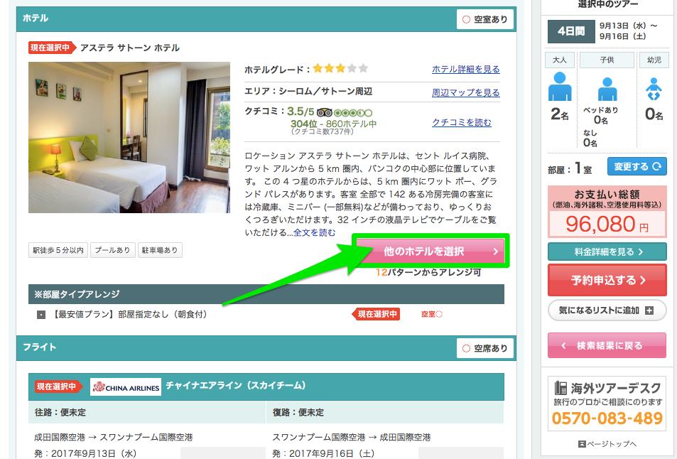 DeNAトラベルの海外ツアーでホテルを変更可能