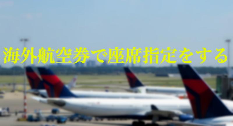 DeNAトラベルの海外航空券で座席指定をする