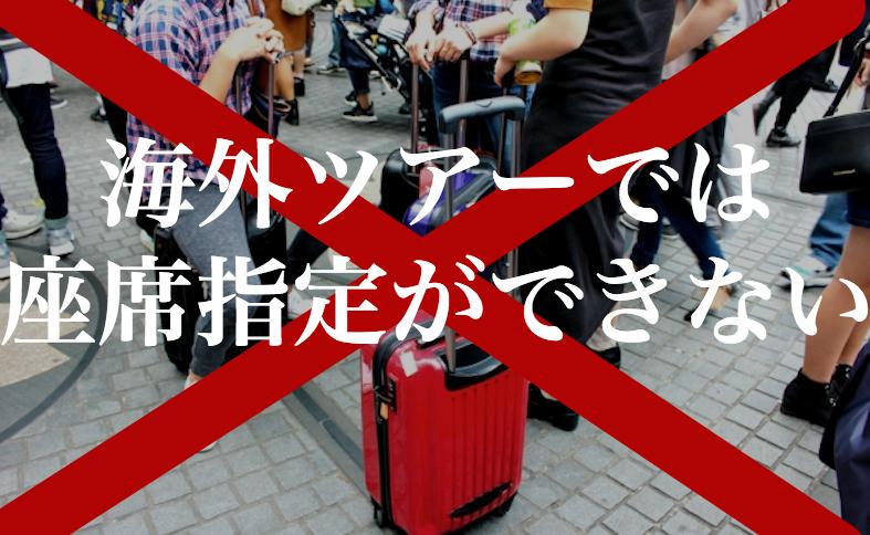 DeNAトラベルでは海外ツアーの座席指定はできない
