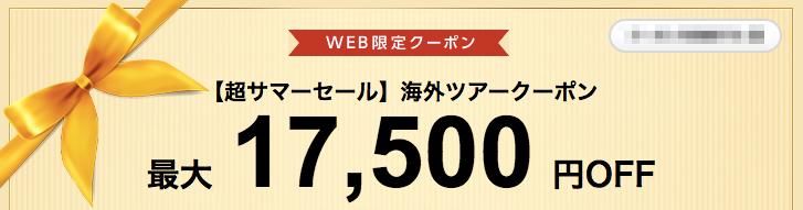 【超サマーセール】「海外ツアー」最大17,500円割引クーポン