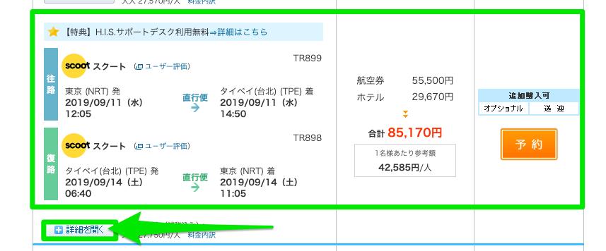 HISの海外航空券+ホテルのセット予約(旧エアホテル割)の航空券の詳細