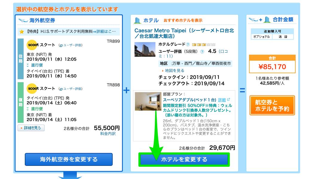 HISの海外航空券+ホテルのセット予約(旧エアホテル割)のホテルを選択