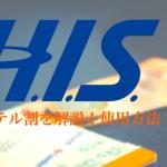 H.I.Sのエアホテル割を解説