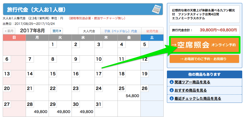 HISの直前予約する海外ツアーの日程変更