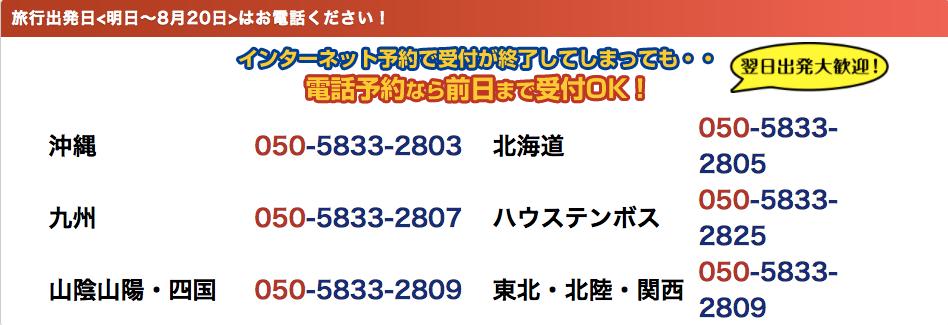 H.I.S.国内ツアー直前予約の電話番号