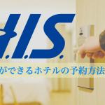 H.I.S のホテル予約で現地払いをする方法