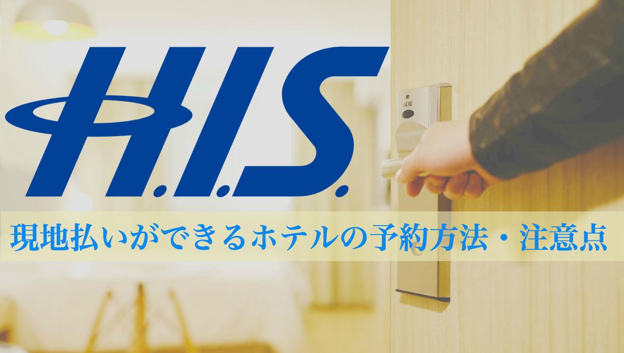 H.I.S.のホテル予約で現地払いをする方法
