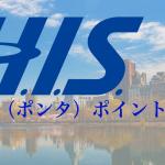 H.I.S でのポンタの使い方