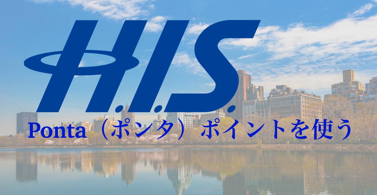 H.I.S.でのポンタの使い方
