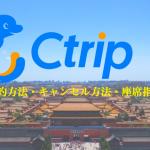 Ctripで航空券予約方法・キャンセル方法・座席指定する方法