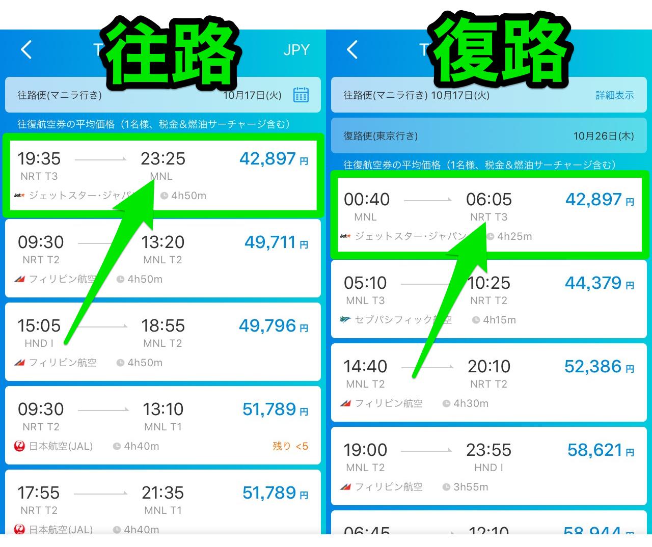 Ctripアプリの航空券一覧で往路・復路