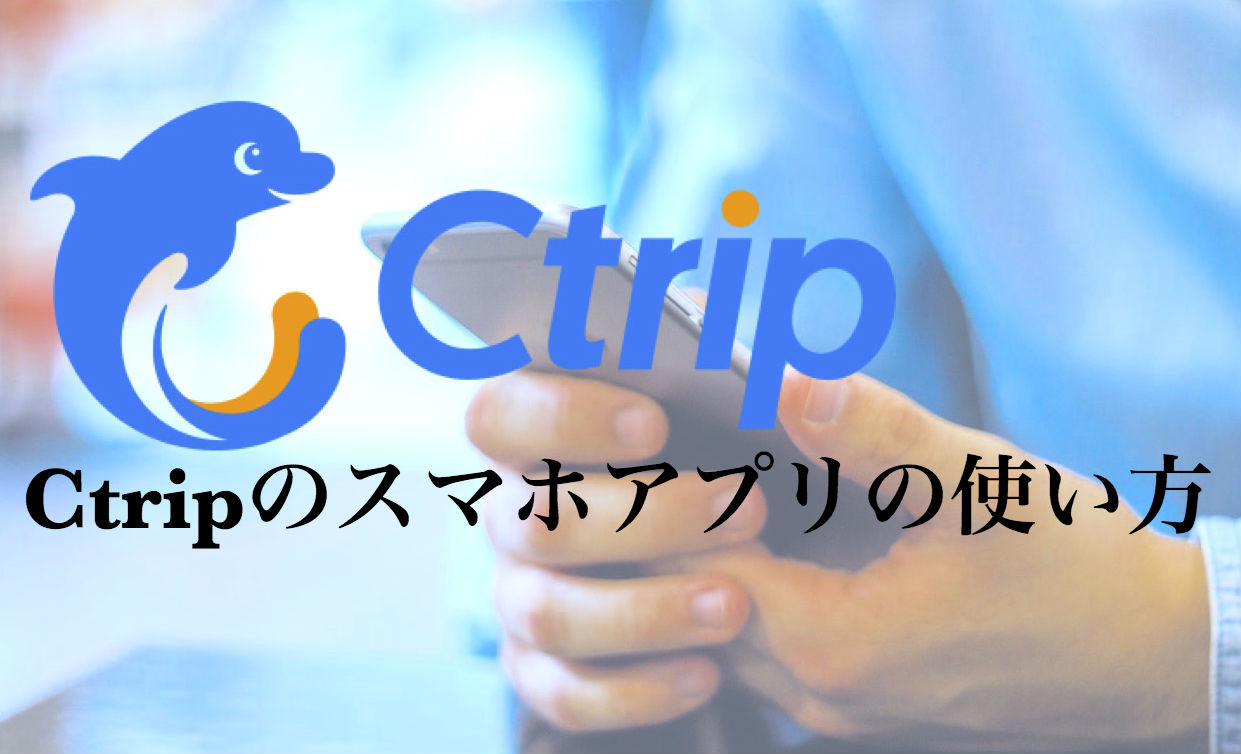 Ctripスマホアプリの使い方