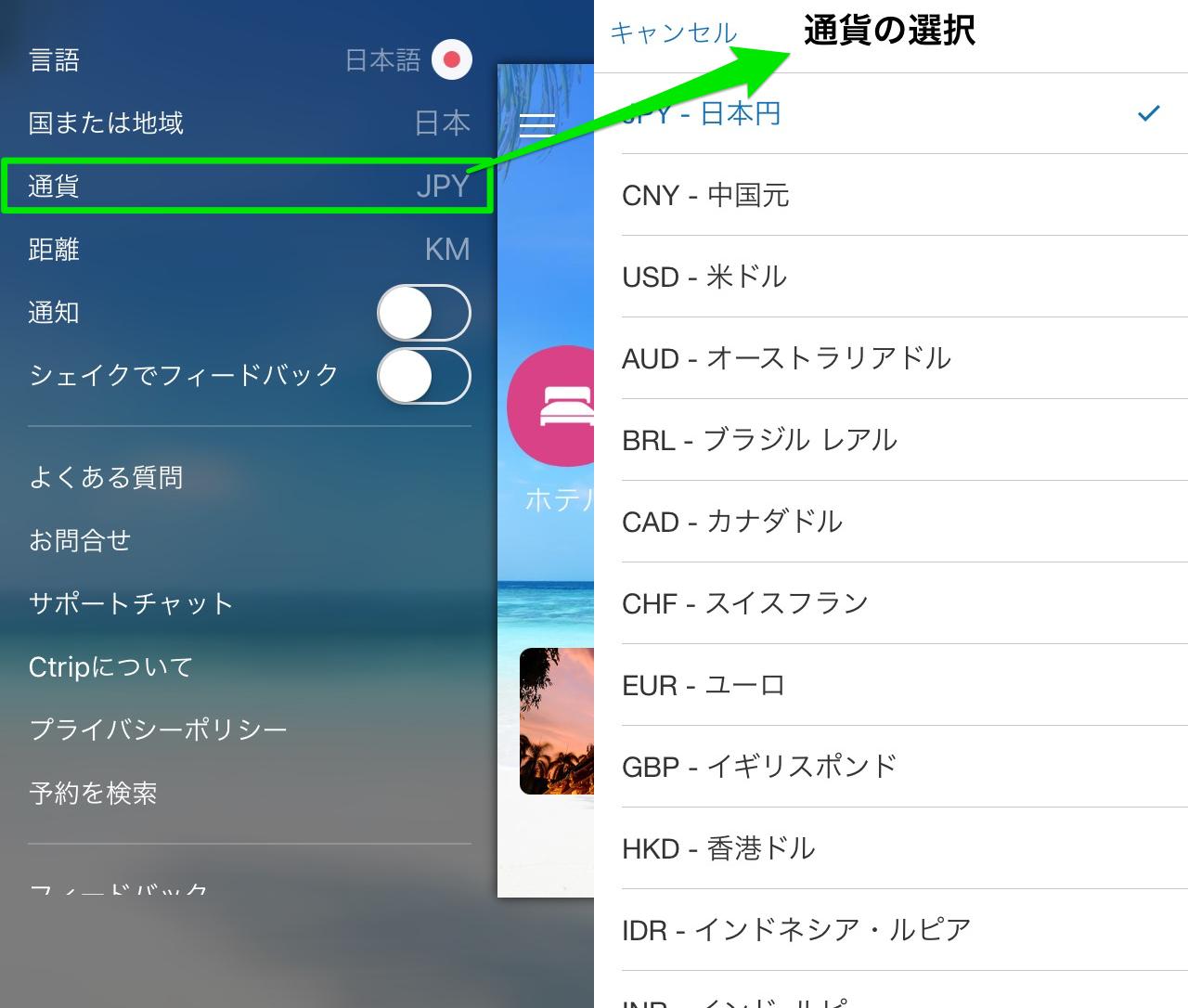 Ctripアプリで通貨表示変更可能