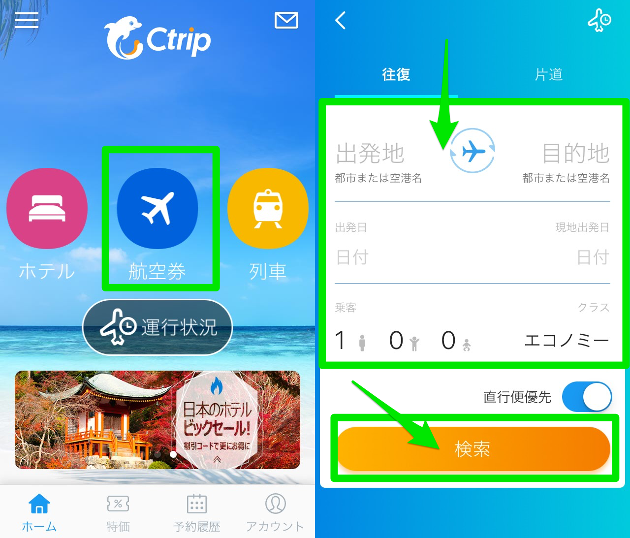 Ctripアプリで航空券予約