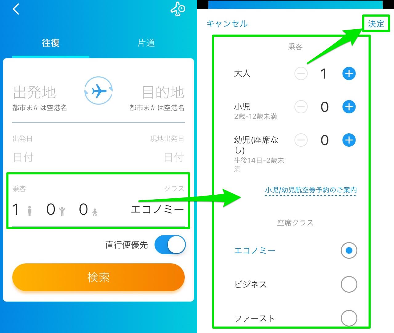 Ctripアプリで登場人数等を入力