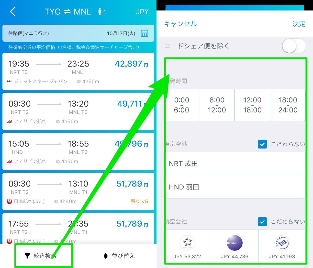 Ctripアプリの航空券一覧画面で絞り込み