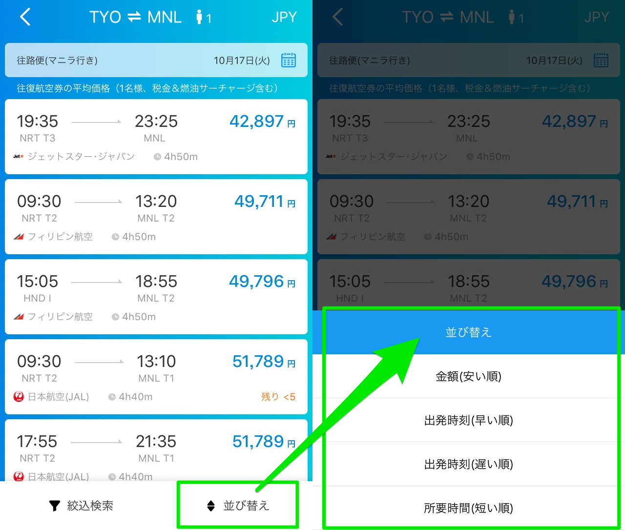 Ctripアプリの航空券一覧画面で並び替え