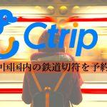 Ctripで中国国内の鉄道切符を予約する方法