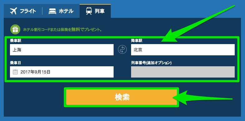 Ctripで中国鉄道の切符を検索