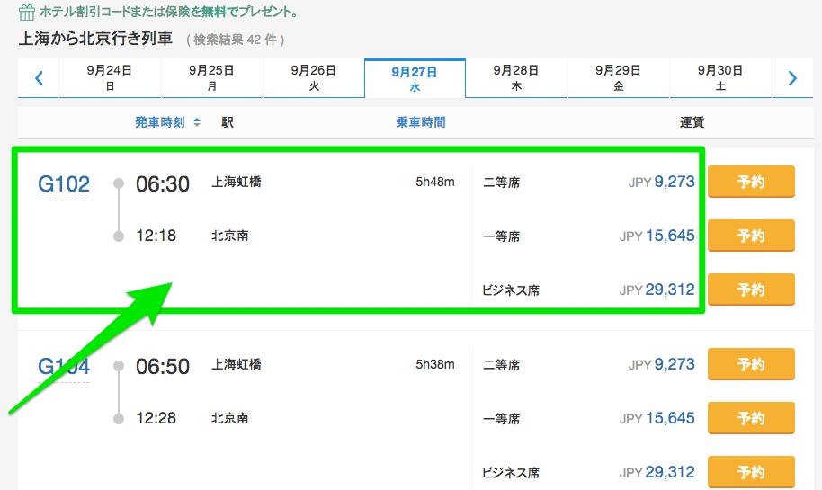 Ctripで中国鉄道の一覧画面